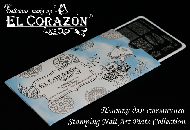 El Corazon Stamping Nail Art Plate Collection, пластины для стемпинга, плитки для стемпинга, Эль Коразон плитки для стемпинга